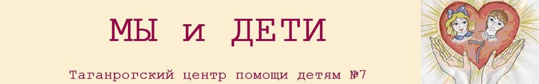 Таганрогский центр помощи детям №7